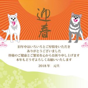 二匹の犬と日の出の年賀状テンプレート