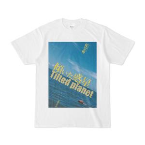 『傾いた惑星』表紙Tシャツ