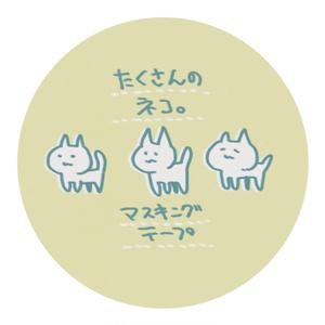 たくさんのネコのマスキングテープ