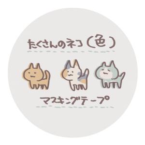 たくさんのネコのマスキングテープ(色)