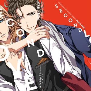 SECOND LOVE(ヴァンレン/うたプリ)