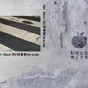 【DL版】Get Back'99