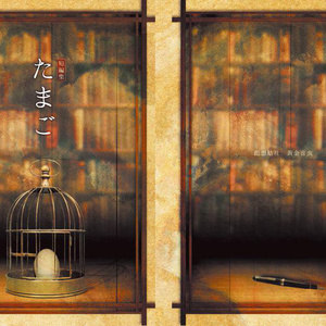【DL版】短編集「たまご」