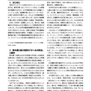 芦田漫画映画製作所の通史的な解明 補遺
