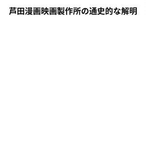 芦田漫画映画製作所の通史的な解明