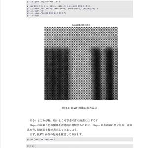 PythonとColabでできる - ゼロから作るRAW現像 PDF版