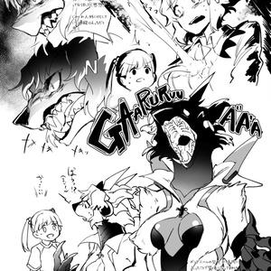 DRAGON GEAR CHANGE(ノベルティ付き版)