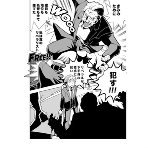 【DL版】大統領御令息危機一髪!!