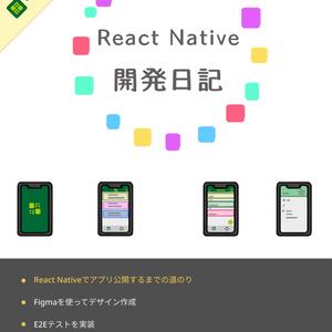 【ダウンロードカード用】React Native開発日記 -スケジュール管理アプリ「ペペロミア」が出来るまで-