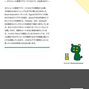 【物理本】React Native開発日記 -スケジュール管理アプリ「ペペロミア」が出来るまで-