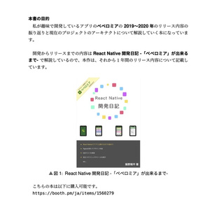 【ダウンロードカード用/ PDF/EPUB】ペペロミア開発日記 in 2020