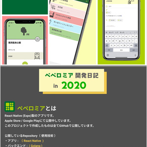 ペペロミア開発日記 in 2020