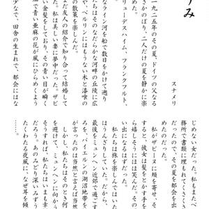 【鉄腕ゲッツ】アンソロジーVOL.3 《美少年幻想怪奇》 (A5/60頁)