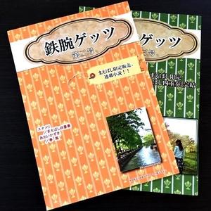 【鉄腕ゲッツ】2号・3号セット《純文エンタメ》(B5/22頁・70頁)