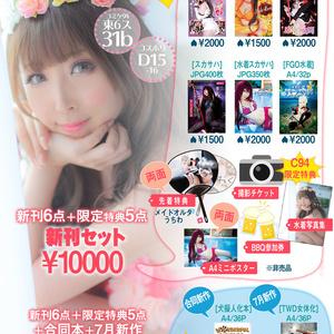 【C94新刊セット】2018夏新刊セット