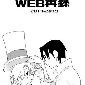 WEB再録