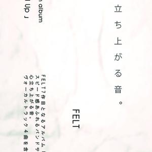 FELT-007 Stand Up 【DL版】