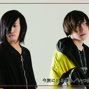 New Single「今旅に出る僕ら/いつか」