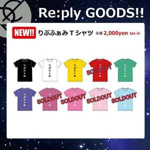 りぷふぁみTシャツ