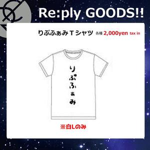 【SOLDOUT】りぷふぁみTシャツ