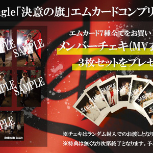 New Single「決意の旗」(エムカード)