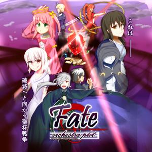 【Fate同人ノベルゲーム】Fate/orchestra plot
