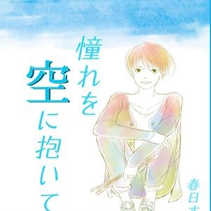 【新刊①】憧れを空に抱いて
