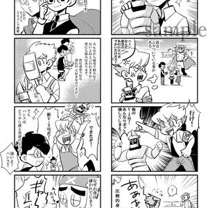 手塚学園BLアンソロジー【僕らは止まらない!!!】