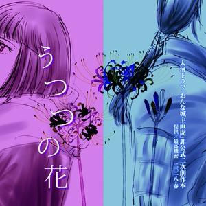 うつつの花