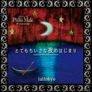 Příliš Malé ~とてもちいさな夜のはじまり~