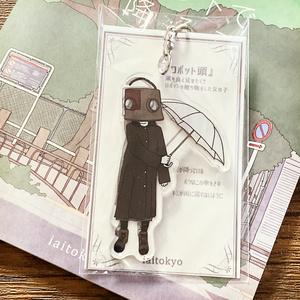 ロボット頭 アクリルキーホルダー「傘の下で」