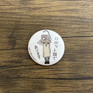 【新デザイン】ロボット頭 缶バッチ