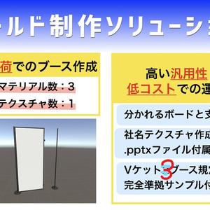 【Vケット3対応】展示会用パーテーション VRChat