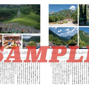 山を旅する物語 vol.2