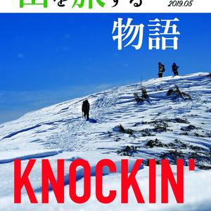 山を旅する物語 vol.3
