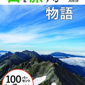 山を旅する物語 vol.4