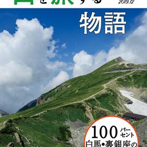 山を旅する物語 vol.5