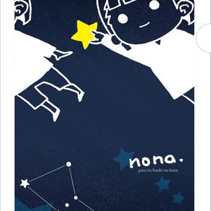 《夜と星のこと》記念クリアファイル