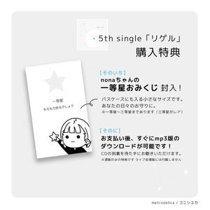 リゲル【シングルCD】