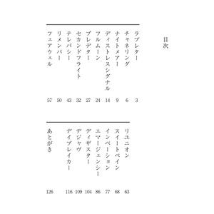 プレデター×ラブレター【CD+小説】