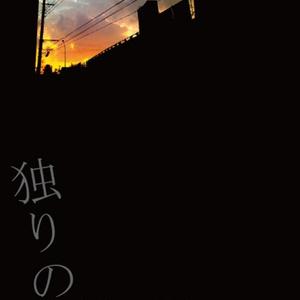 underblue+独りの青【CD+本】