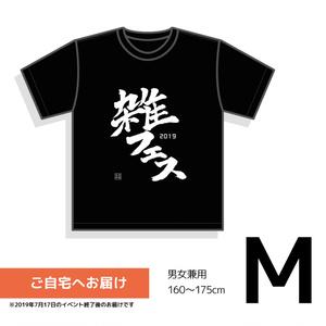 雑フェス記念Tシャツ【受注生産】