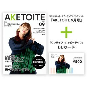 バースデーワンマンパンフレット『AKETOITE 9月号』【DLカード付き】