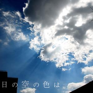 【小説音楽】あの日の空の色は