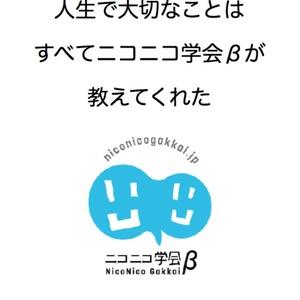 【未完成】人生で大切なことはすべてニコニコ学会βが教えてくれた(β)