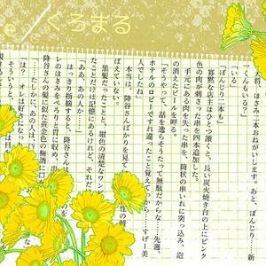 恋⇆愛 (降新両片思いアンソロジー 小説)