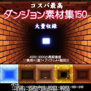ダンジョン素材集150+11