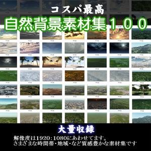 3d自然背景素材集