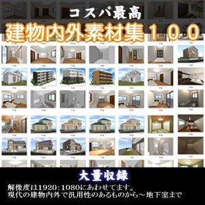 3d建物内外背景素材集