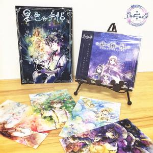 星巡りセット(CD+画集)